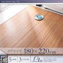 【180×220cm】バンブーラグ【全3カラー】/ラグ マット アジアン デザイン 竹 バンブーラグ カーペット リビング インテリア シリーズ 節電ラグ