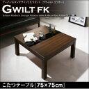 こたつテーブル(75×75cm)/ こたつ こたつテーブル テーブル ローテーブル リビング おしゃれ シンプル アーバンスタイル モダン