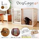【犬 ゲージ 大型】【Lサイズ】ドッグケージ/室内 室内用 ケージ サークル おしゃれ 大型ゲージ 大型ケージ 中型犬 小型犬