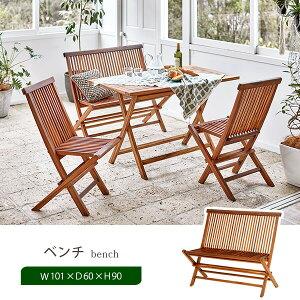 ガーデンベンチ【折りたたみ式】/ガーデンファニチャ
