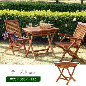 【幅70cm】ガーデンテーブル【折り畳み式】/ガーデン
