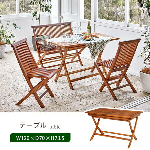 【幅120cm】ガーデンテーブル【折り畳み式】【パラソ