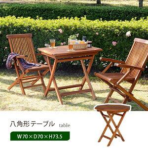 【幅70cm】ガーデンテーブル【8角形】【折り畳み式】