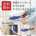 ツインバード/TWINBIRD ハンディーアイロン&スチーマー SA-4084BL ブルー 【スチー