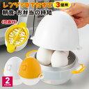 【送料無料】曙産業 3way卵切り器付き☆ez egg レンジでゆでたまご(ゆで卵)3個用 ホワイト EZ-284