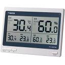 佐藤計量器/SATO 温湿度計 高精度 デジタル 大画面 見やすい大型表示 警報機能 室内