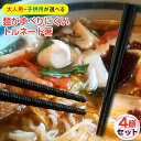 ぐるぐる!トルネードラーメン箸 4膳セット【メール便で送料無料】 曙産業