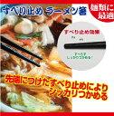 【送料無料】曙産業 すべり止めラーメン箸 3膳セット
