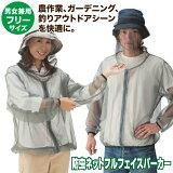 【送料無料】ディック/DIC 防虫ネットフルフェイスパーカー グレー フリーサイズ 13150