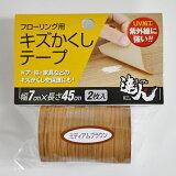 高森コーキ(リペアの達人) キズかくしテープ(幅7cm×長さ45cm2枚入り)(フローリングキズ/傷/補修) ミディアムブラウン RKT-06