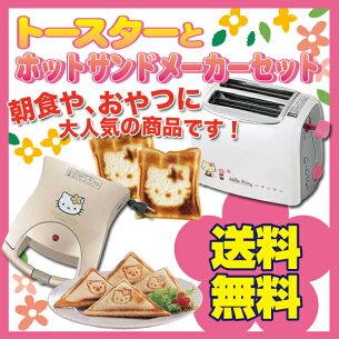キティちゃん ポップアップ トースター メーカー