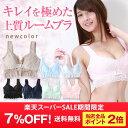 ナイトブラ 補正ブラ【7%OFF!送料無料】ノンワイヤー 育乳 バストアップ ナイトブラ