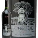 シルヴァー オーク ナパ ヴァレー カベルネ ソーヴィニョン 2013 SILVER OAK NAPA VALLEY CABERNET SAUVIGNON 赤ワイン アメリカ カリフォルニア シルバー バレー フルボディ ジャルックス