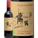 ファン グアルダ テンプラニーリョ オーガニック 2015 Juan Guarda Tempranillo BIO 赤ワイン スペイ ン 有機栽培 あす楽 即日出荷