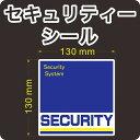 セキュリティー 防犯 カメラ ステッカー(シール) 130mm×130mm 1枚 正方形 屋外使用可能 当社製作 日本製