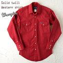 アメリカ直輸入[Wrangler ラングラー]ツイル無地 ウエスタンシャツ[RED/レッド] ラングラー ウエスタンシャツ