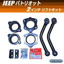 ジープ パトリオット 2.125インチ リフトアップキット jeep