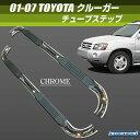 01-07 トヨタ クルーガー チューブサイドステップ ステンレス クローム