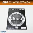 ジープ フューエル ステッカー/デカール 汎用 JEEP