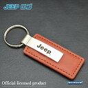 「Jeep」 ロゴ入り レザーキーチェーン/キーホルダー