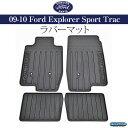 《Ford純正》09-10 フォード エクスプローラー スポーツトラック 「SPORT TRAC」ロゴ入り ラバーフロアマット