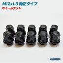 純正タイプ[トヨタ/レクサス/三菱]M12×1.5 ホイールナット 袋タイプ ブラック