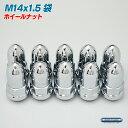 M14×1.5 ホイールナット バレットタイプ クローム