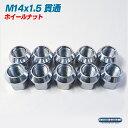 M14×1.5 ホイールナット 貫通 タイプ クローム