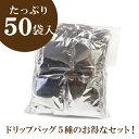 ドリップバッグコーヒー スペシャルセット〈50袋入〉
