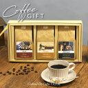 お中元・父の日 コーヒー ギフト〈 ストレートコーヒー豆3種ギフトセット 〉 ブラジル・コロンビア・キリマンジャロ 絵画ラベル RC-BCK