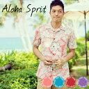 メール便送料無料!アロハシャツ かりゆしウェア メンズ(男性用)「Aloha spirit(アロハスピリット)」全4色 半袖 沖縄ウエディングには当店のアロハシ...