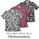 かりゆしウェア アロハシャツ メンズ(男性用)「Hiwalani」全3色 人気アロハがリニューアル! 半袖 3L4L5L 大きいサイズあり 沖縄結婚式にアロハシャツ【メール便利用で送料無料】