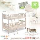 2段ベッド Fiona フィオナ ホワイトウォッシュ ベッドフレーム のみ 宮付き はしご付き 分割できる 木製 すのこ 二段ベッド 2段ベット おしゃれ かわいい 分割 子供部屋 2段 二段 すのこ スノコ ベッド ベット dw-03339