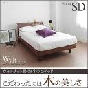 棚付き すのこベッド Walt ウォルト セミダブル ウォルナット ベッドフレームのみ マットレス無し 木製ベッド 木製すのこベッド おしゃ..