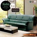 ソファー ハイバック 3人掛け Noble3 ノーブル3 幅...