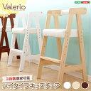 子供椅子 ハイタイプ キッズチェア 木製 ヴァレリオ ベビー...