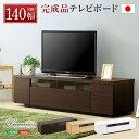 日本製 完成品 テレビ台 幅140cm luminos ルミノス 木製 フルオープン引出し 32イン...
