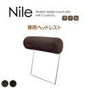 Nileソファ専用ヘッドレスト Nile