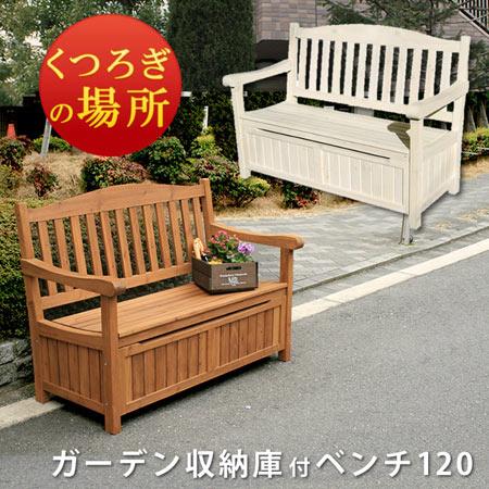ガーデン収納庫付ベンチ幅120木製ベンチ木製ガーデンベンチガーデニングベンチワイドストッカー野外用ベ
