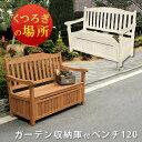 ガーデン収納庫付ベンチ 幅120 木製ベンチ 木製 ガー
