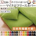 32色柄から選べるスーパーマイクロフリース 和式用フィットシーツ セミダブル 40203640