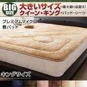 寝心地 カラー タイプが選べる 大きいサイズ プレミアムマイクロ 敷きパッド キング 40203729