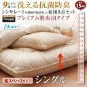 9色から選べる! 洗える抗菌防臭 シンサレート高機能中綿素材入り布団 8点セット プレミアム敷き布団タイプ: 省スペースタイプ シングル