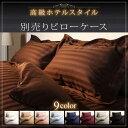 高級ホテルスタイル 枕カバー 43×63cm ストライプ柄 ...