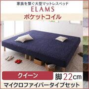 家族を繋ぐ大型マットレスベッド ELAMS エラムス ポケットコイル マイクロファイバータイプセット 脚22cm クイーン