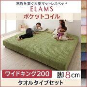 家族を繋ぐ大型マットレスベッド ELAMS エラムス ポケットコイル タオルタイプセット 脚8cm ワイドキング200