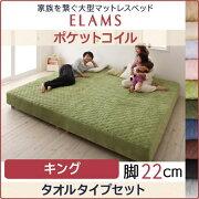 家族を繋ぐ大型マットレスベッド ELAMS エラムス ポケットコイル タオルタイプセット 脚22cm キング