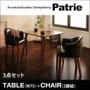 ラウンドチェア×レザー カフェスタイル ダイニングセット Patrie パトリ 3点セット テーブル+チェア×2 ダイニングセット おしゃれ リビング ダイニング テーブル 4人 セット 40600750