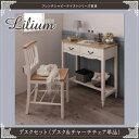 フレンチシャビーテイストシリーズ家具 Lilium リーリウム/デスクセット(デスク+チャーチチェア単品)