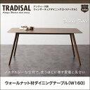 アンティーク調ウィンザーチェアダイニング【Tradisal】トラディサルウォールナット材ダイニングテーブル(W160)